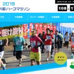 【小江戸川越ハーフマラソン 2019】一般エントリー8月16日開始。結果・速報(リザルト)