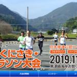 【仏の里くにさき・とみくじマラソン 2019】エントリー6月10日開始。結果・速報(リザルト)