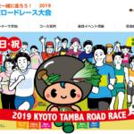 【京都丹波ロードレース 2019】エントリー6月29日開始。結果・速報(リザルト)