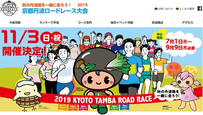京都丹波ロードレース大会2019画像
