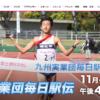 【九州実業団毎日駅伝 2019】区間エントリー・出場チーム