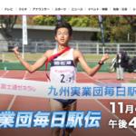【九州実業団毎日駅伝 2019】結果・速報・区間記録(リザルト)