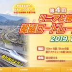 【リニアと翔る都留ロードレース 2019】結果・速報(リザルト)