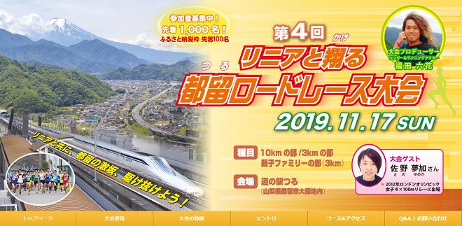 リニアと翔る都留ロードレース大会2019画像
