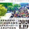【前橋・渋川シティマラソン 2020】結果・速報(リザルト)