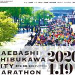 中止【前橋・渋川シティマラソン 2020】結果・速報(リザルト)