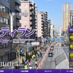 【目黒シティラン 2019】結果・速報(リザルト)