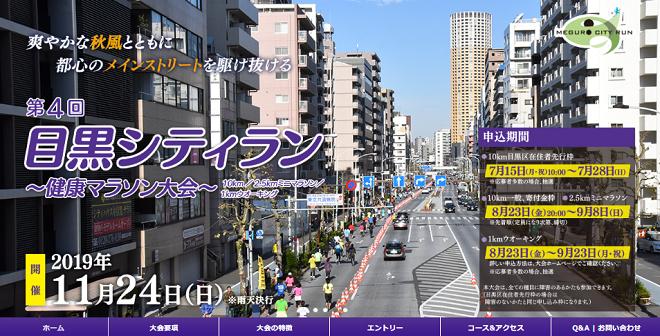 目黒シティマラソン2019画像