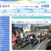 【宮古サーモンハーフマラソン 2019】結果・速報(リザルト)