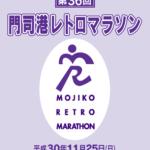 【第36回 門司港レトロマラソン 2018】結果・速報(リザルト)