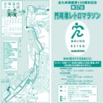 【門司港レトロマラソン 2019】結果・速報(リザルト)