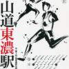 中山道東濃駅伝 2019【女子・中学男子・中学女子】結果・速報(リザルト)