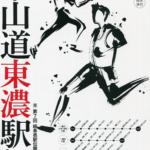中山道東濃駅伝 2019【一般A・大学・高校男子】結果・速報(リザルト)