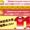 中止【なにわ淀川マラソン 2020】結果・速報(リザルト)