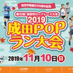 【成田POPラン大会 2019】結果・速報(リザルト)