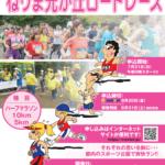 【ねりま光が丘ロードレース 2019】結果・速報(リザルト)