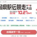 【第71回 新潟県駅伝 2018】結果・速報・区間記録(リザルト)