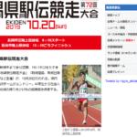 【新潟県駅伝 2019】結果・速報・区間記録(リザルト)