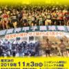 【にしのみや甲子園ハーフマラソン 2019】結果・速報(リザルト)