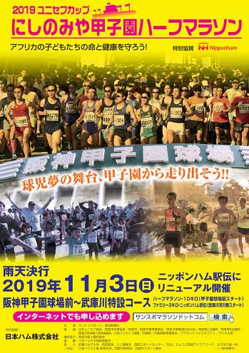 ユニセフカップにしのみや甲子園ハーフマラソン2019画像