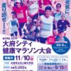 【大府シティ健康マラソン 2019】結果・速報(リザルト)