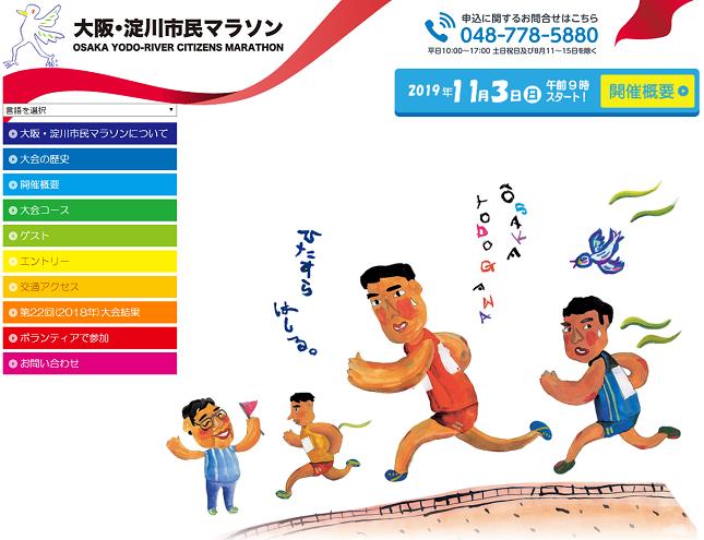 大阪・淀川市民マラソン2019画像