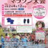 【おやま思川ざくらマラソン 2020】結果・速報(リザルト)