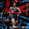 【第6回 作.AC真駒内マラソン 2019】結果・速報(リザルト)