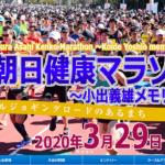 【佐倉朝日健康マラソン 2020】エントリー11月15日開始。結果・速報(リザルト)