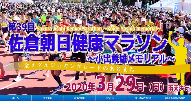 佐倉朝日健康マラソン大会2020画像