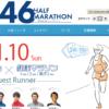 【世田谷246ハーフマラソン 2019】エントリー7月1日開始。結果・速報(リザルト)