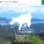 【瀬戸内海タートルフルマラソン 2019】結果・速報(リザルト)