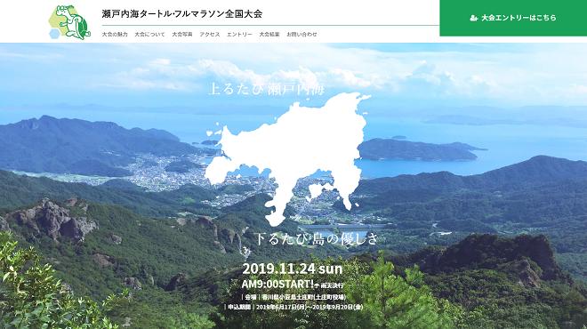 瀬戸内海タートル・フルマラソン全国大会2019画像