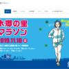【水郷の里マラソン 2019】結果・速報(リザルト)