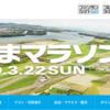 【とくしまマラソン 2020】エントリー11月5日開始。2週間で受付終了(前回)