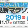 【となみ庄川散居村縦断マラソン 2019】エントリー7月1日開始。結果・速報(リザルト)