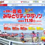 【豊橋みなとシティマラソン 2019】結果・速報(リザルト)
