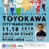 【第34回 トヨカワシティマラソン大会 2018】結果・速報(リザルト)
