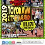 【トヨカワシティマラソン 2019】結果・速報(ランナーズアップデート)