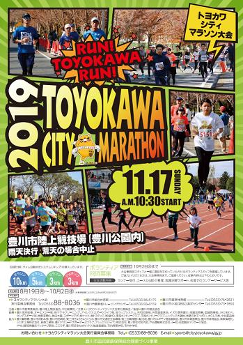 トヨカワシティマラソン2019画像