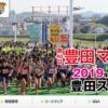 【豊田マラソン 2019】 結果・速報(ランナーズアップデート)