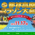【都祁高原マラソン 2019】結果・速報(リザルト)