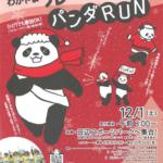 【わかやまリレーマラソン ~パンダRUN~ 2018】結果・速報(リザルト)