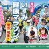 いすみ健康マラソン【増田明美杯】2019 結果・速報(リザルト)