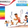 【大阪・淀川市民マラソン 2019】エントリー5月14日開始。結果・速報(リザルト)