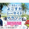 【よこすかシーサイドマラソン 2019】エントリー7月1日開始。結果・速報(リザルト)