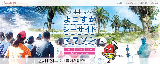 横須賀 シーサイド マラソン 2019