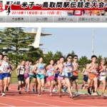 【米子~鳥取間駅伝 2019】結果・速報・区間記録(リザルト)