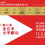 【全日本大学駅伝 2019】結果・速報・区間記録(リザルト)