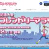 中止【足立フレンドリーマラソン 2019】結果・速報(リザルト)